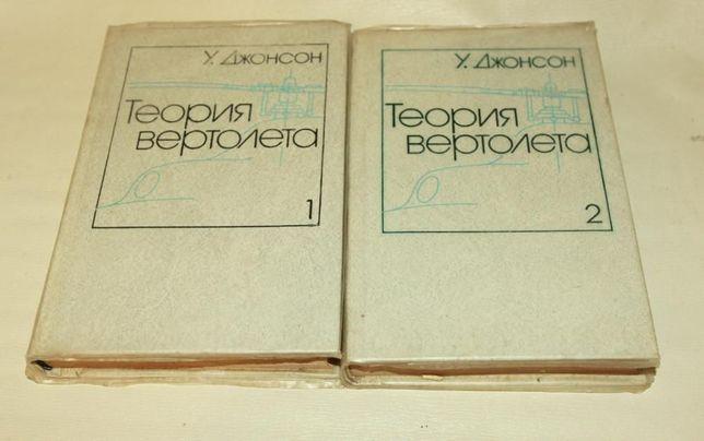 Книги авиация учебники Теория вертолета т.2