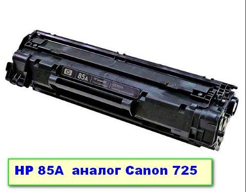 картридж HP 85A (Canon 725)