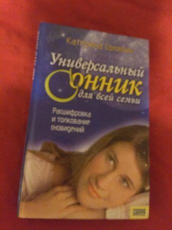Книга Универсальный сонник