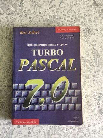 Программирование в среде Turbo Pascal 7.0