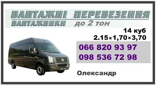 Вантажні перевезення (Грузовые перевозки)