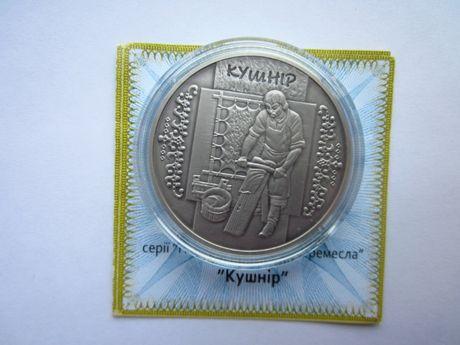 Кушнір 10грн срібло - тираж 5000 штук.