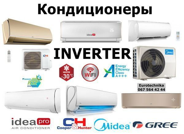 КОНДИЦИОНЕРЫ--- Inverter MIDEA, Cooper&Hunter, IDEA SAMURAI Установка!