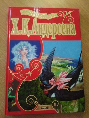 Сказки. Казки. Чарівний світ Ханса Крістіана Андерсена.