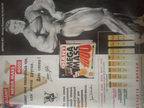 Журналы по фитнесу и бодибилдингу
