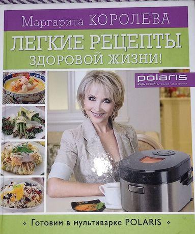 Книга о здоровом питании