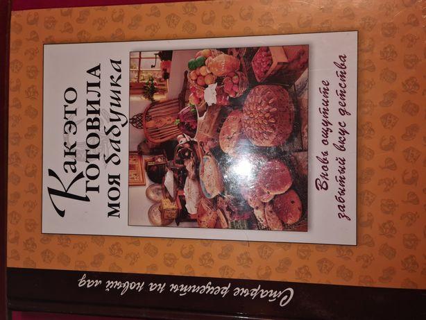 Продам книгу Как готовила моя бабушка