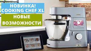 НОВИНКА Cooking Chef XL+подарок-насадка+кредит+доставка+5лет оф.гарант