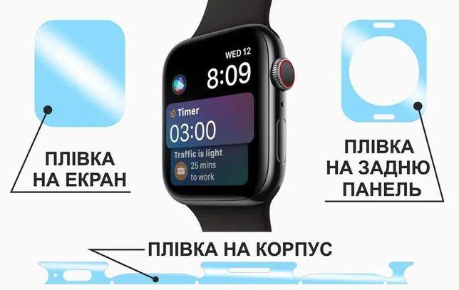 Плівка Apple Watch 3  4 5 40mm 44mm защитная пленка скло
