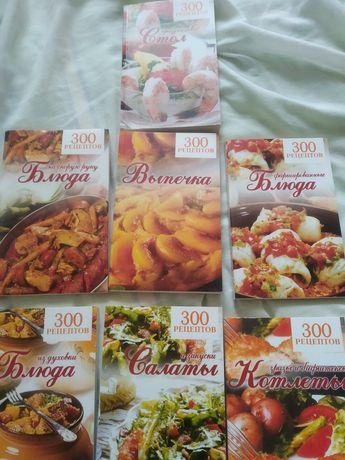 Книги 300 рецептов