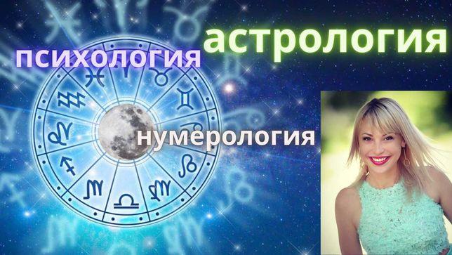 Астропсихолог. Быстрая диагностика и коррекция проблемных сфер жизни