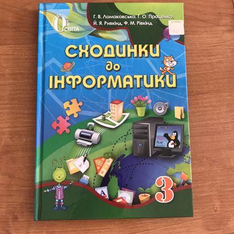 Підручник Сходинки до Інформатики, Ломаковська, Ривкінд, 3 клас