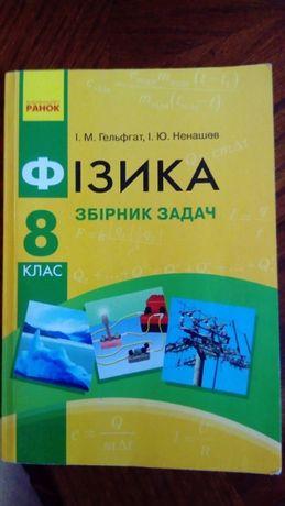 Фізика. Збірник задач. І.М. Гельфгат, І.Ю. Ненашев. 8 клас.
