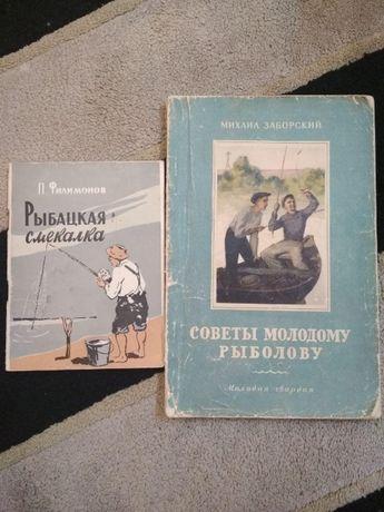 книги по ловле рыбы