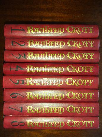 Вальтер Скотт збірка 8 томів
