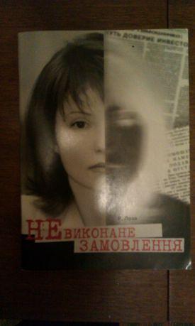 "Книга ""Невиконане замовлення"" (шляхом до влади Ю.В.Тимошенко)"