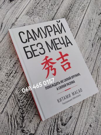 Книга Самурай без меча - Китами Масао Твердый переплет