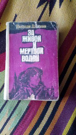 Книга за живой и мертвой водой