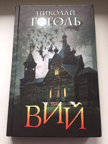 Сборник Николай Гоголь Вий, Тарас Бульба и другие произведение