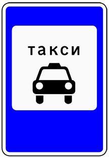 Поиск попутчиков Киев и пригород - доставка такси Терминал