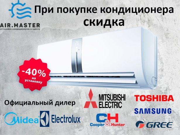 Установка кондиционеров в Одессе (монтаж, продажа, кондиционеры)