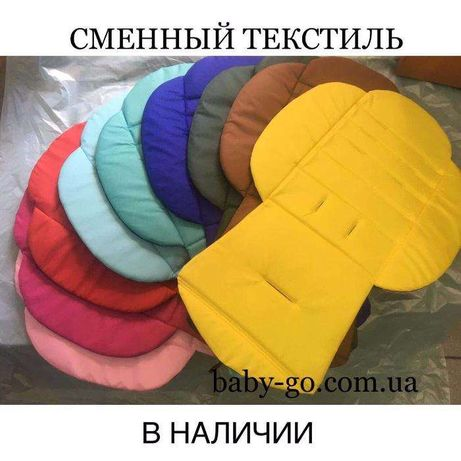 Сменный текстиль yoya ..распродажа.йойа..аксессуары