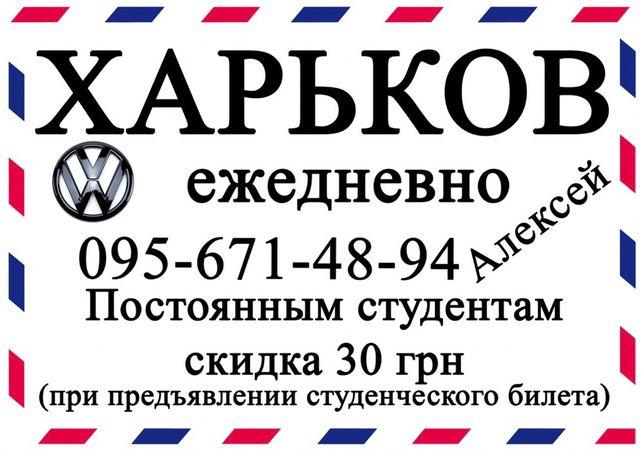 Ежедневные поездки в Харьков , на комфортабельном микроавтобусе