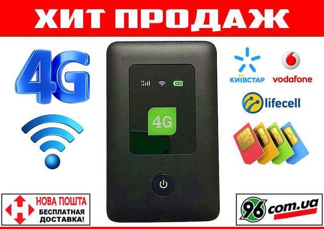 Лучший 4G/3G LTE WIFI роутер! GSM модем Киевстар, Vodafone, Lifecell