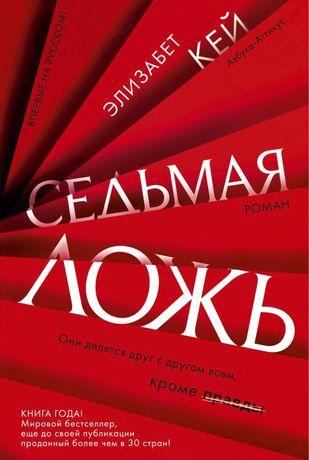"""Книга Элизабет Кей """"Седьмая ложь"""""""