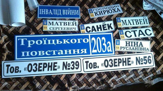 Таблички вывески названия улицы