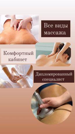 Антицеллюлитный массаж,  вакуумно-роликовый, классический  массаж
