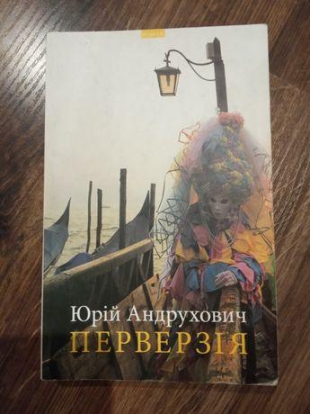 """""""Перверзія"""" Юрій Андрухович"""