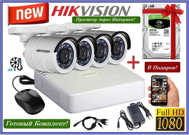 Комплект Видеонаблюдения Hikvision на 4 камеры 2Mp Full-HD + Подарок!