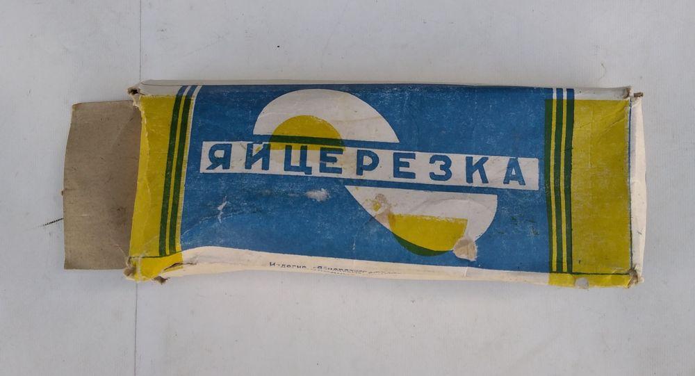 Яйцерезка новая  ссср Киев - изображение 1