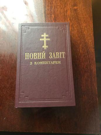 Книга Новий Завiт з коментарем ,видавництво 1994р