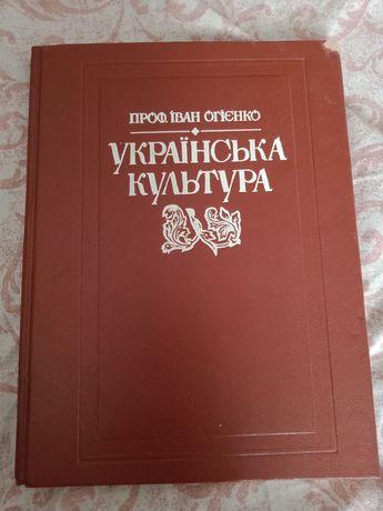 Іван Огієнко Українська культура