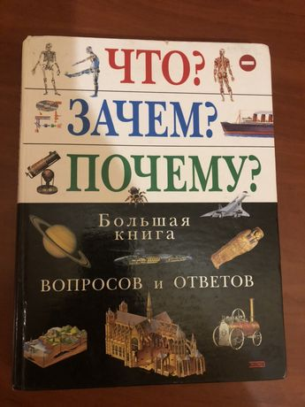 Энциклопедия что зачем почему на 500 страниц
