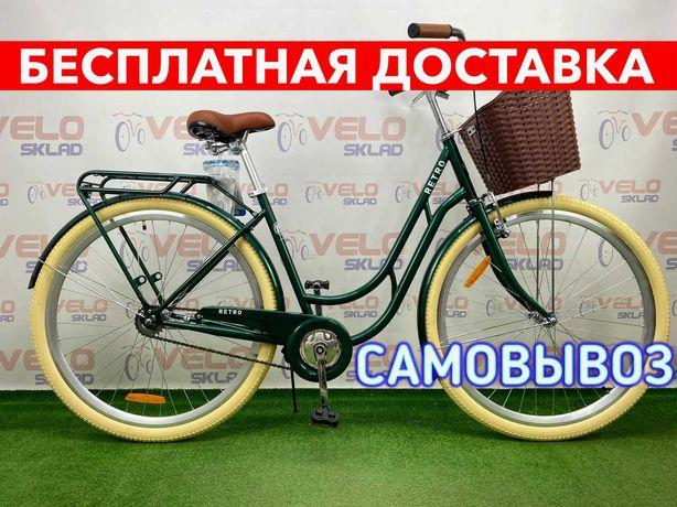 Городской велосипед с заниженной рамой 165-180 см DOROZHNIK Retro 28
