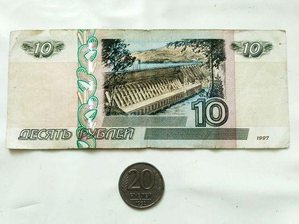 Банкнота 10рублей России 1997г. и монета номиналом в 20 рублей 1992г.