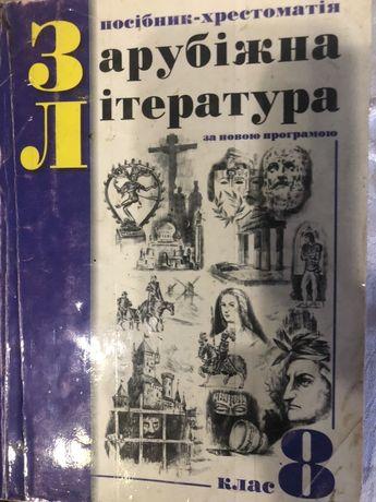 Хрестоматія зарубіжна література 8 клас