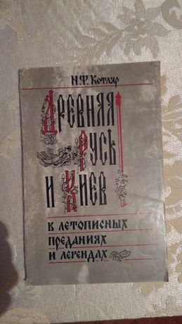 Книга. Древняя Русь и Киев.