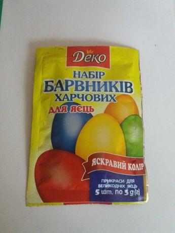 Краска для яиц пасхальных