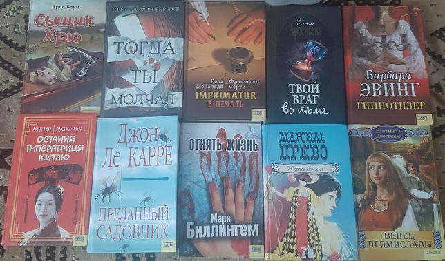 Книги за 20-40 грн