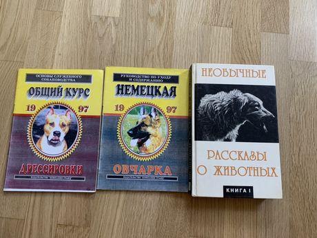 Книги про собак