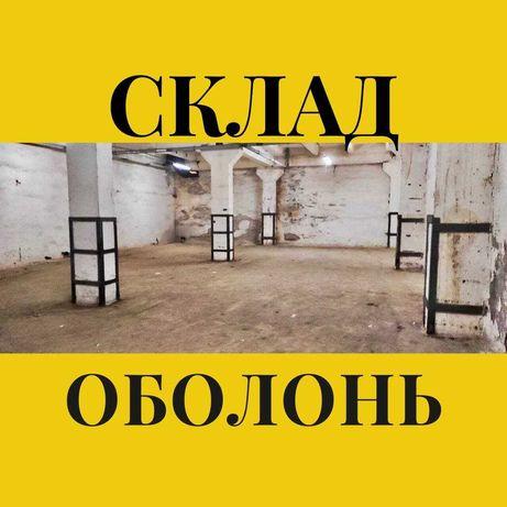 Склад (Оболонь, Петровка, Куреневка)200,400,1300