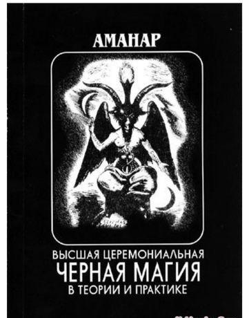 Книга Аманара