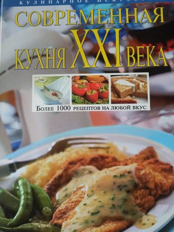 Современная кухня ХХІ века Л.Будный