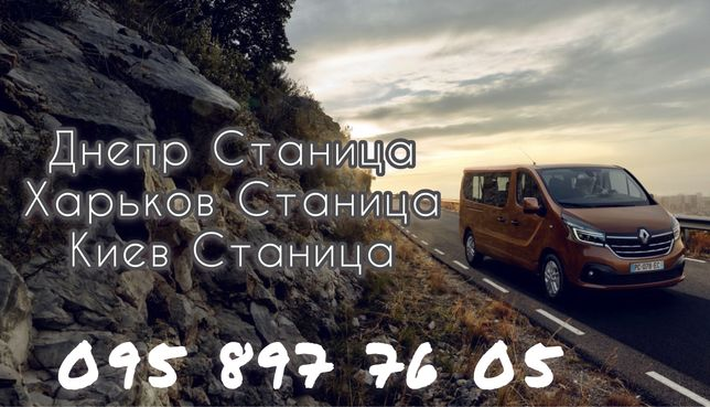 Днепр Станица Киев Станица Харьков Станица