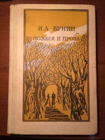 И.А. Бунин – Поэзия и проза