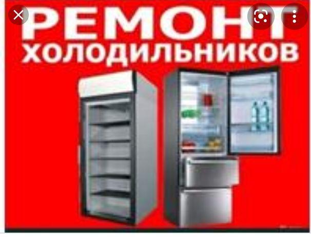 Быстрый качественный ремонт холодильников и микроволновок